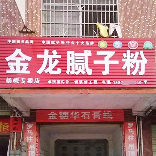 玉林容县专卖店