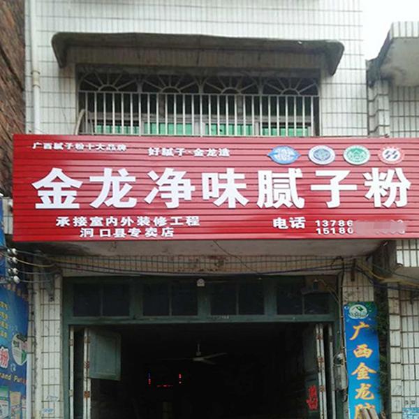 湖南腻子粉 洞口县专卖店