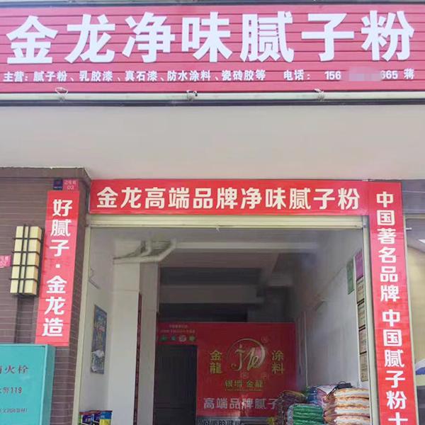 桂林腻子粉  联发乾景专卖店