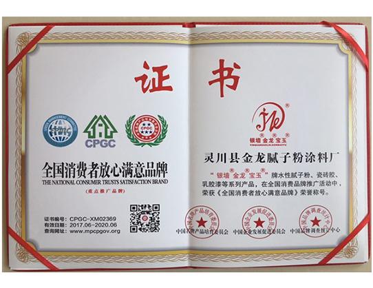 中国消费者放心满意品牌
