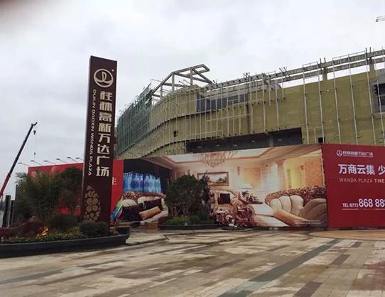 桂林万达广场
