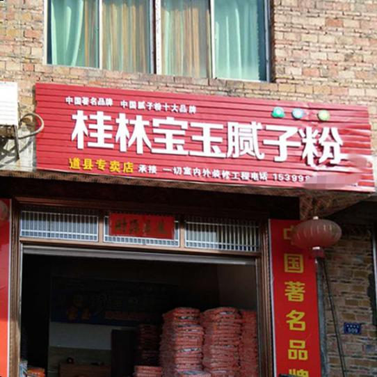 湖南腻子粉 道县专卖店