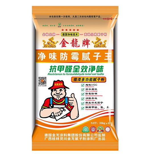 桂林腻子粉