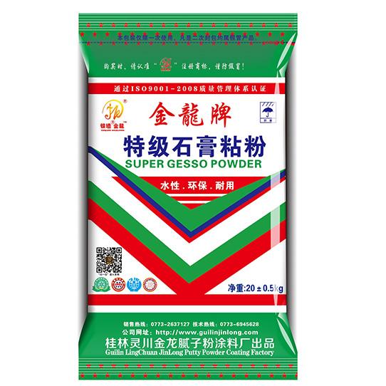 金龙特级石膏粘粉