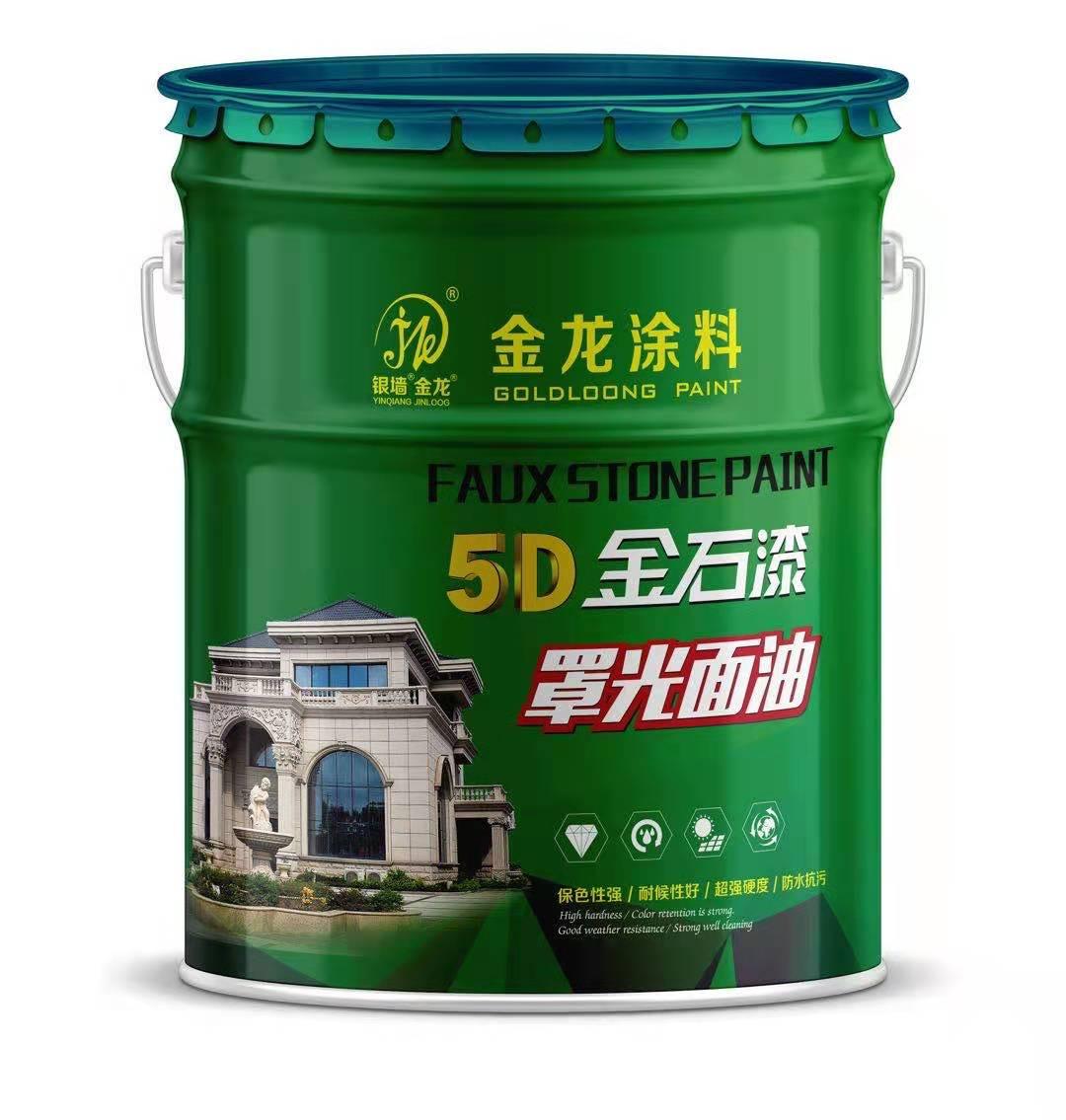 5D金石漆釉瓷亮光面油