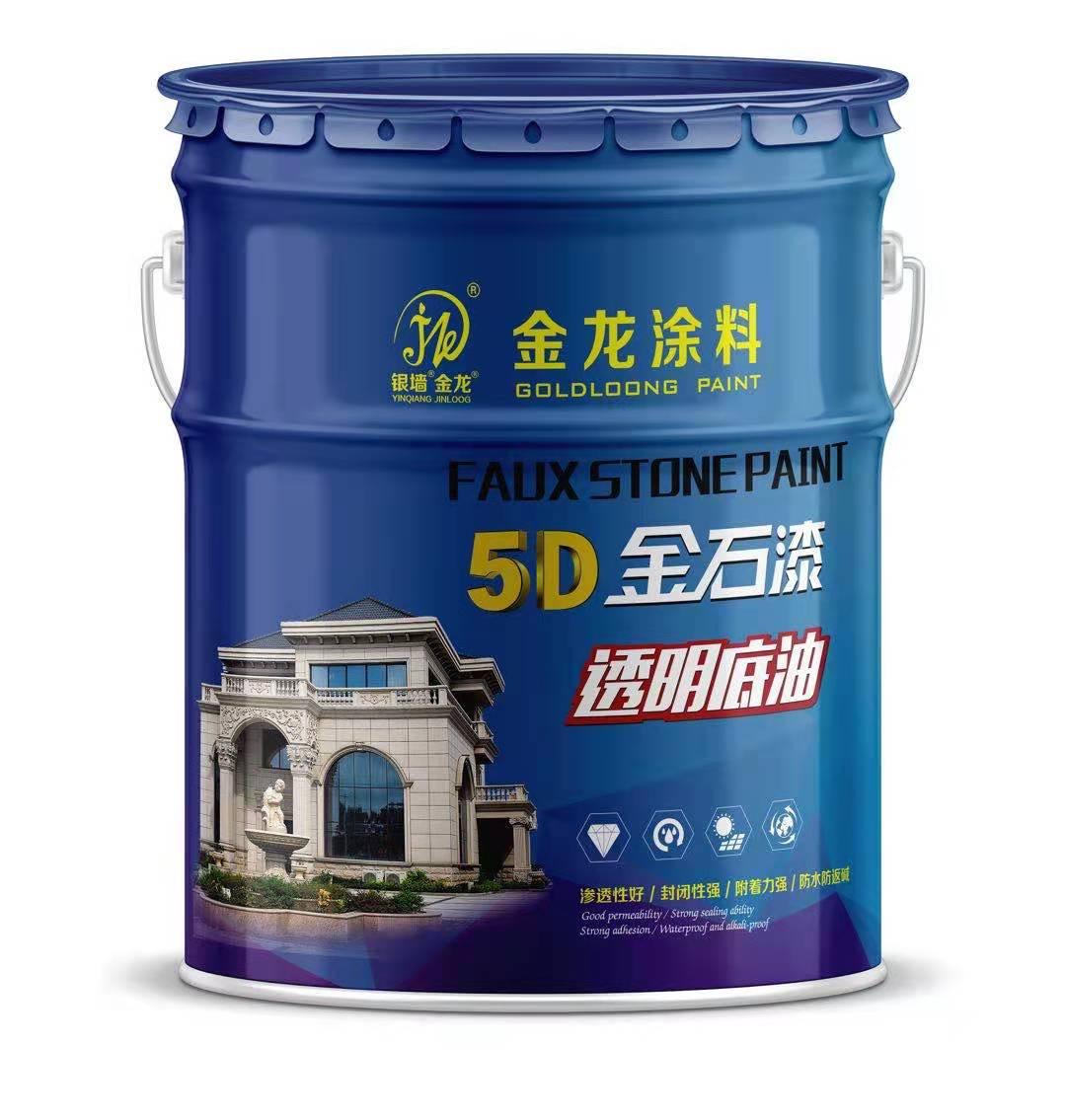 5D金石漆渗透透明底油